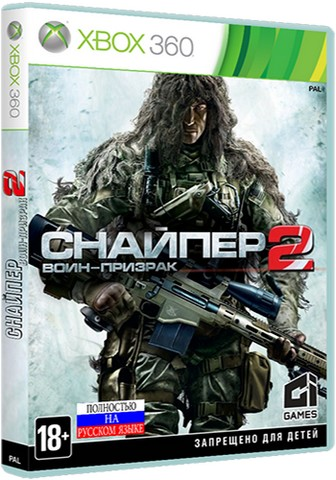 Sniper: Ghost Warrior 2 (2013/XBOX360/Русский), FREEBOOT.
